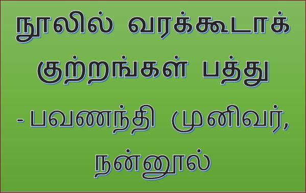தலைப்பு-நூலில் வரக்கூடாக் குற்றங்கள், பவணந்தி முனிவர் :thalaippu_kutrangalpathu