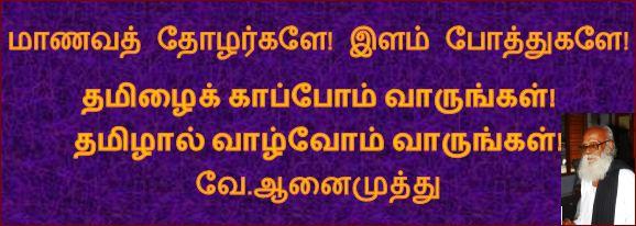 தலைப்பு-மாணவத்தோழர்களே,வே.ஆனைமுத்து :thalaippu_maanavthozhargale_anaimuthu