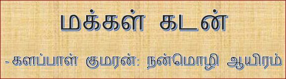 தலைப்பு-மக்கள்கடன்,களப்பாள் குமரன் : thalaippu_makkalkadan_kalappaalkumaran