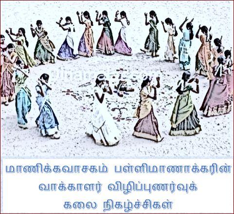 தலைப்பு- விழிப்புணர்வுக்கும்மி : thalaippu_manickavasakampalli_vizhipunarvukalainighazhchigal