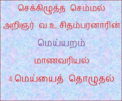 தலைப்பு-மெய்யறம்-மெய்யைத்தொழுதல் : thalaippu_meyyaaithozhuthal