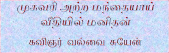 தலைப்பு-முகவரியற்ற மனிதன் : thalaippu_mukavariatramandai