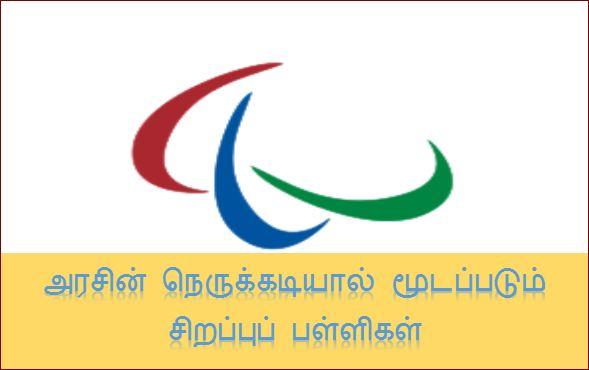 தலைப்பு-மூடப்படும் சிறப்புப்பள்ளிகள் : thalaippu_muudappadum_sirappupallikal