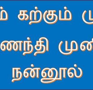 பாடம் கற்கும் முறை  – பவணந்தி முனிவர், நன்னூல்