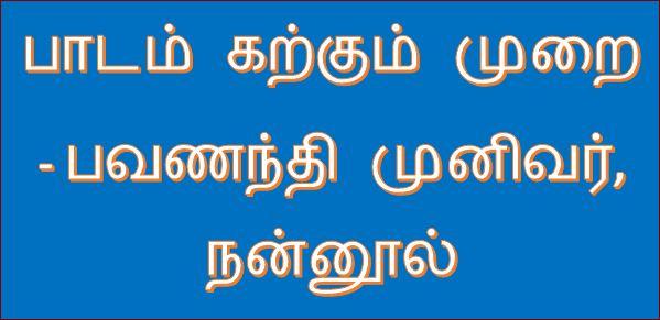 தலைப்பு-பாடம்கற்கும் முறை,பவணந்தி :thalaippu_paadamkarkummurai