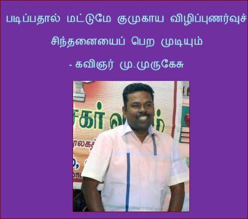 தலைப்பு-வந்தவாசி-  மு.முருகேசு :thalaippu_padippathanaal-chinthanai_muurugesu