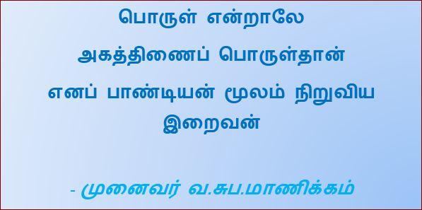 தலைப்பு-பொருள்என்றால்அகத்திணை :thalaippu_porulendraale_akathinaiporul