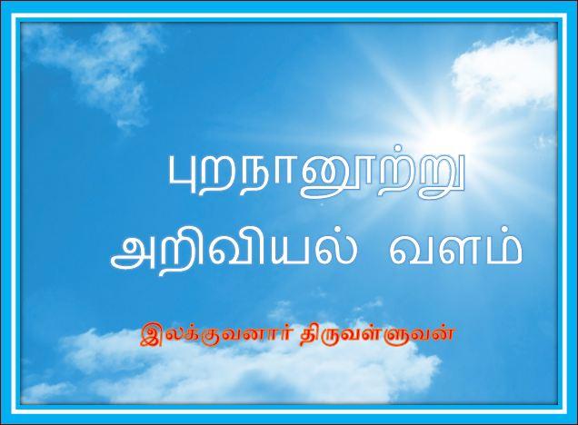 தலைப்பு-புறநானூற்று அறிவியல் வளம், திரு : thalaippu_puranaanuurtr_ariviyalvalam_thiru