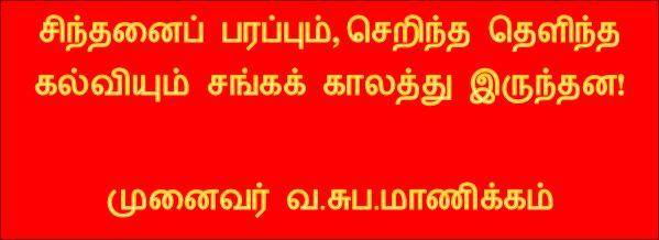 தலைப்பு-சங்கக்கல்வி,வ.சுப.மா. :thalaippu_sangakaalkalvichirappu_va.supa;ma