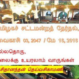 தமிழகச் சட்டமன்றத் தேர்தல், மே 16, 2016 – சச்சிதானந்தன் தெய்வசிகாமணி