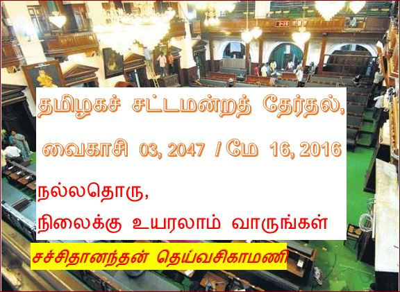 தலைப்பு-தமிழகச்சட்டமன்றத்தேர்தல் : thalaippu_sattamandratherthal