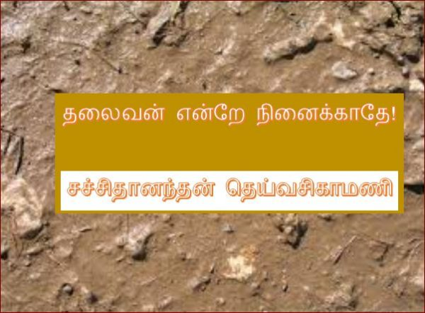 தலைப்பு-தலைவன் என்று நினைக்காதே,சச்சிதானந்தன் : thalaippu_thalaivan_sachithananthan