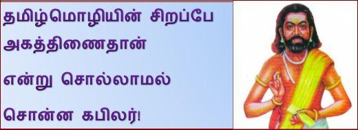 தலைப்பு-தமிழின் சிறப்பு அகத்திணை : thalaippu_thamizhinsirappu_akathinai_kapilar