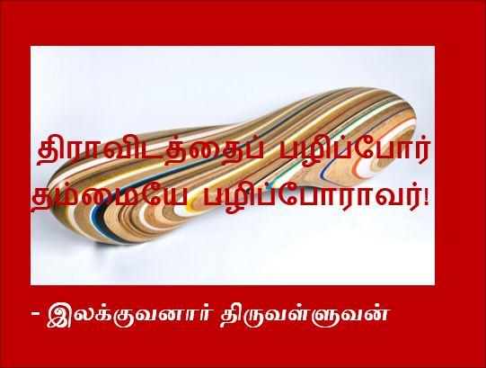 தலைப்பு-திராவிடத்தைப்பழிப்போர்-திரு : thalaippu_thiraavidathaipazhippoar_thiru