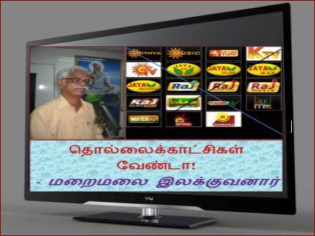 தலைப்பு- தொல்லைக்காட்சிகள் வேண்டா02 : thalaippu_thollaikaathcikalvendaa_maraimalai02
