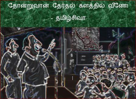 தலைப்பு-தோன்றுவான் தேர்தல்களத்தில் வீணே!-தமிழ் சிவா : thalaippu_thonaduruvaan_therthalkalathil
