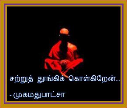 தலைப்பு-தூங்கிக்கொள்கிறேன் :thalaippu_thuungikolkiren