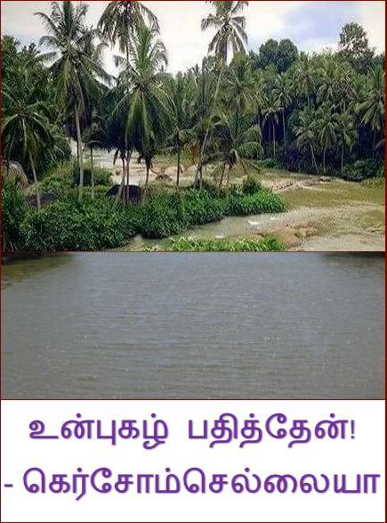 தலைப்பு-உன்புகழ்பதித்தேன், கெர்சோம்செல்லையா : thalaippu_unpughazhpahtithen_sellaiya