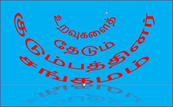 தலைப்பு-உறவைத்தேடும் குடுமு்பத்தினர் : thalaippu_uravuthedum_sangamam