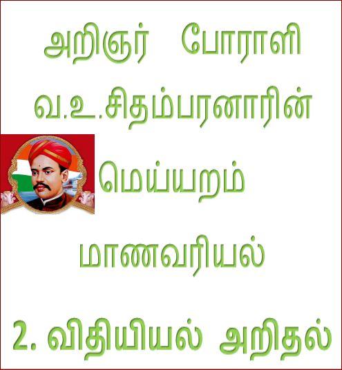 தலைப்பு-வ.உ.சி.யின்மெய்யறம்-விதியியல் அறிதல் : thalaippu_va.u.chi._meyyaram_2.vidhiyiyalarithal