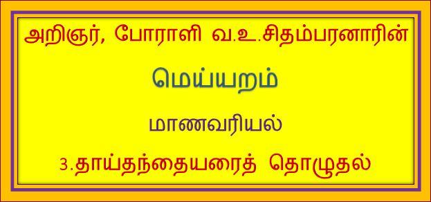 தலைப்பு-வ.உ.சி.யின்மெய்யறம்,தாய்தந்தையரைத் தொழுதல் : thalaippu_va.u.chi._meyyaram_thaaythanthaiyaraithozhuthal