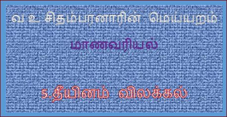 தலைப்பு-வ.உ.சி.யின் மெய்யறம் : thalaippu_va.u.ci_meyyaram-5theevinaivilakkal