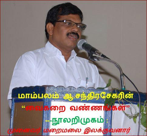 தலைப்பு-வைகறை எண்ணங்கள், நூலறிமுகம் : thalaippu_vaikaraiennangal_nuularimukam