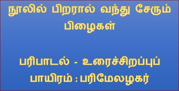 தலைப்பு-நூலில்  பிறரால் வரும்  பிழைகள் : thaliappu_nuulilvarumpizhaigal