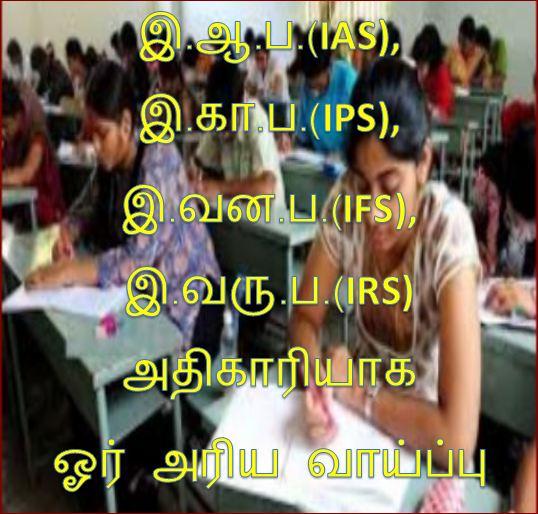 தலைப்பு- இந்திஆட்சிப்பணித்தேர்வு விவரம் : IAS,IPS,EXAMS