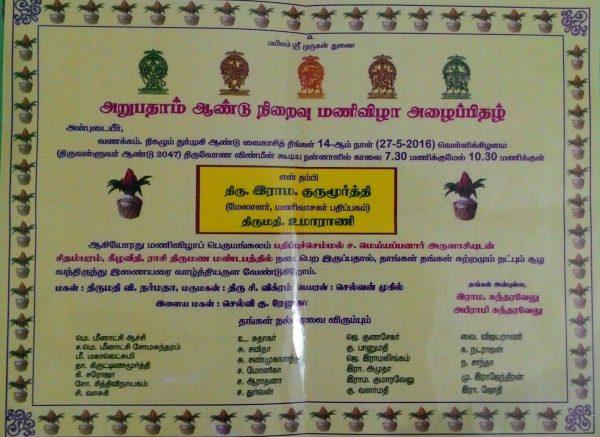 அழை-குருமூர்த்தி மணிவிழா02 : gurumurthy manivizhaa02