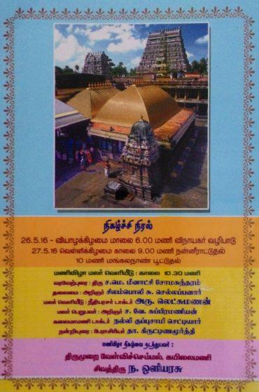 அழை-குருமூர்த்தி மணிவிழா03