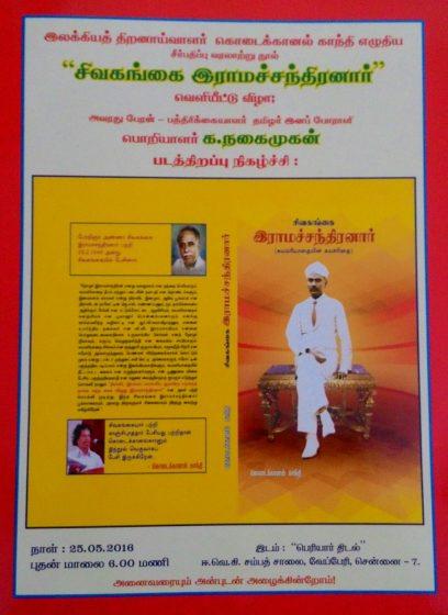 அழை- இராமச்சந்திரனார் நூல்வெளியீடு01