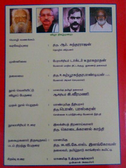 அழை- இராமச்சந்திரனார் நூல்வெளியீடு02