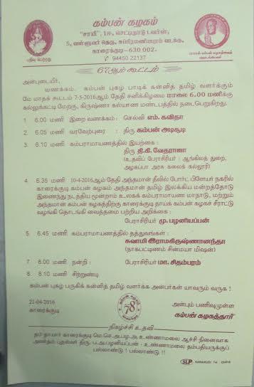 அழை-கம்பன்கழகம், காரைக்குடி,மே2016 :azhai_kambankazhakam