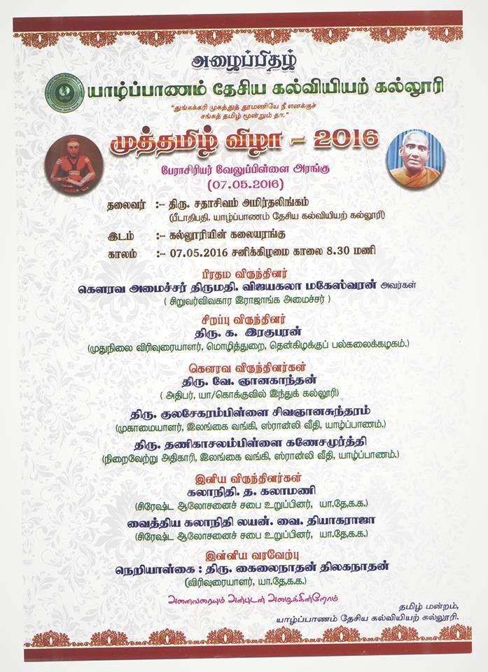 அழை-யாழ்-தேசியக் கல்வியியல் கல்லூ ரி-முத்தமிழ் விழா01 :azhai_muthamizhvizhaa01