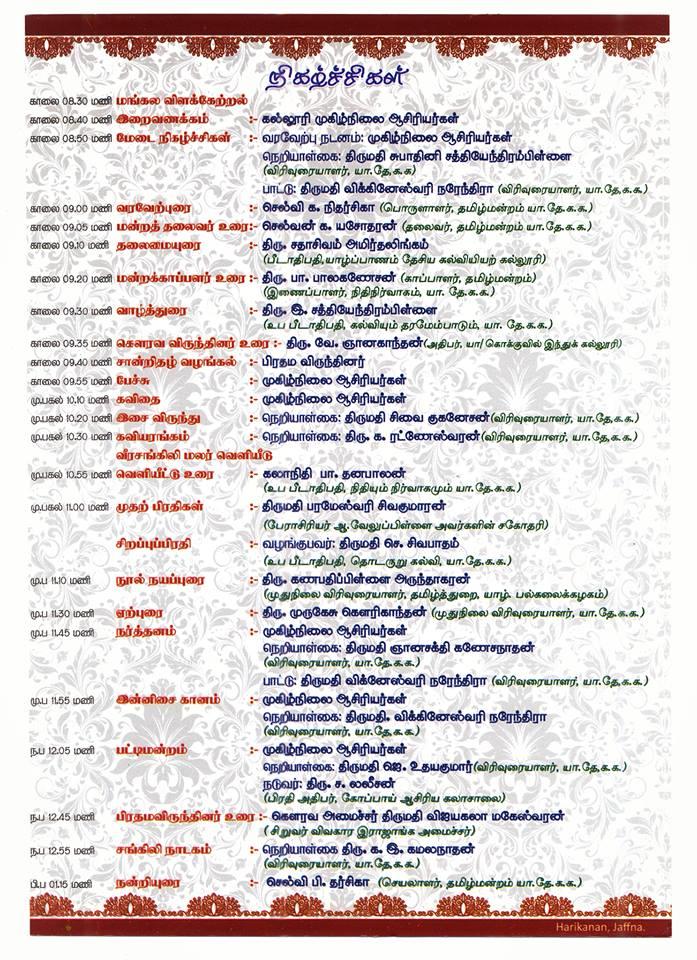 அழை-யாழ்-தேசியக் கல்வியியல் கல்லூ ரி-முத்தமிழ் விழா02: azhai_muthamizhvizhaa02