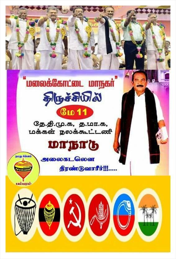 தலைப்பு-ம.ந.கூ.மாநாடு02 :makkalnalamaanaadu02new