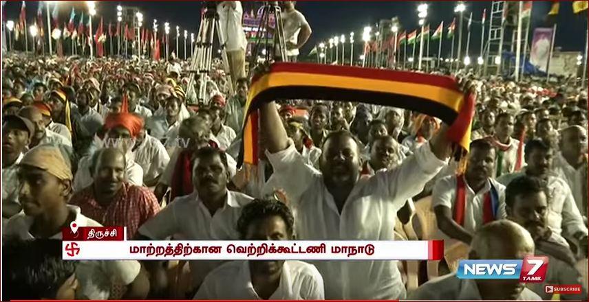 ம.ந.கூட்டணிமாநாடு,திருச்சி14 :manakuttanimaanadu14