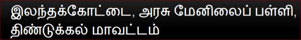 முத்திரை-இலந்தக்கோட்டைமேனிலைப்பள்ளி :muthirai_ilanthakottai_uyarnilaipalli