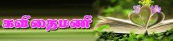 முத்திரை, கவிதைமணி : muthirai_kavithaimani_logo