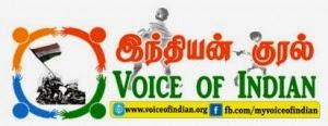 முத்திரை, இந்தியன்குரல் :muthirai_logo_indhiyankural_voice of indian
