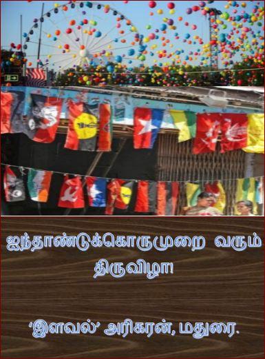 தலைப்பு - 5ஆண்டுத்திருவிழா : thalaippu_5aandukkuorumurai_thiruvizhaa_arikaran