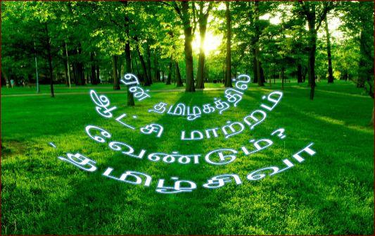 தலைப்பு-ஆட்சிமாற்றம் : thalaippu_aatchimaattram_thamizhsiva