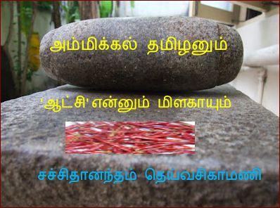 தலைப்பு-அம்மிக்கல்தமிழன் :thalaippu_ammikkalthamizhan
