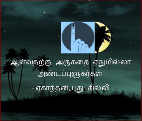 தலைப்பு-அண்டப்புளுகர்கள்,ஏகாந்தன் :thalaippu_andapulukaragal_eakanthan