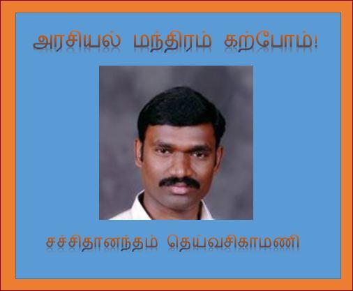 தலைப்பு-அரசியல் மந்திரம், சச்திதானந்தம் தெய்வசிகாமணி : thalaippu_arasiyalmanthiram_sachithanantham