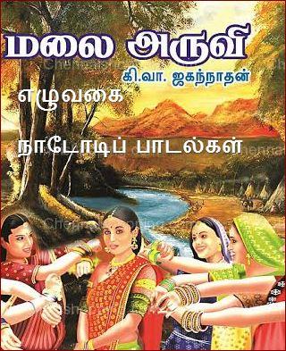 தலைப்பு-எழுவகைப்பாடல்கள்,கி.வா.ச. :thalaippu_ezhuvakai_naadoadipaadalkal
