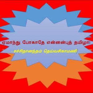 ஏமாந்து போகாதே என்னன்புத் தமிழா! – சச்சிதானந்தம் தெய்வசிகாமணி