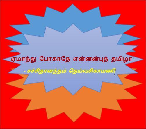 தலைப்பு-ஏமாந்துபோகாதே :thalaippu_ezmanthupoagaathe