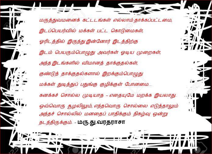 தலைப்பு-இனப்படுகொலை-மரு.து.வரதராசா -thalaippu_inapadukolai_kodumaigal_maru.thu.varatharasa